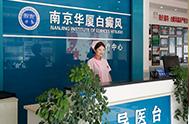 南京华夏白癜风医院导医台